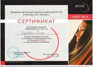 """Сертификат. Салон-парикмахерская """"Людмила"""" Одинцово"""
